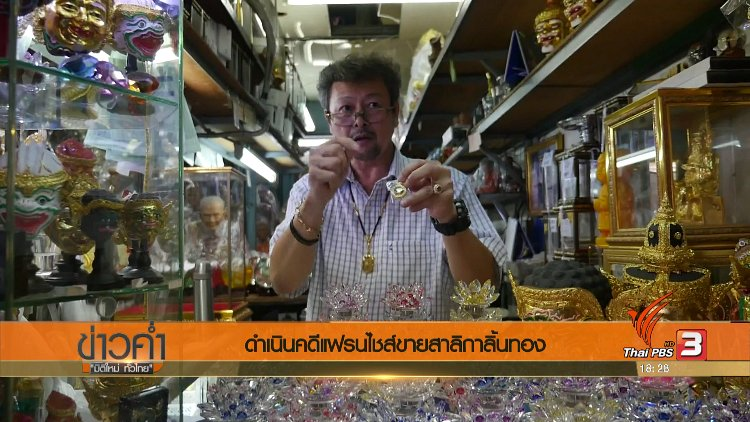 ข่าวค่ำ มิติใหม่ทั่วไทย - ประเด็นข่าว (7 ส.ค. 60)