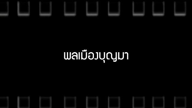 Talk to Films หนังเล่าเรื่อง - พลเมืองบุญมา