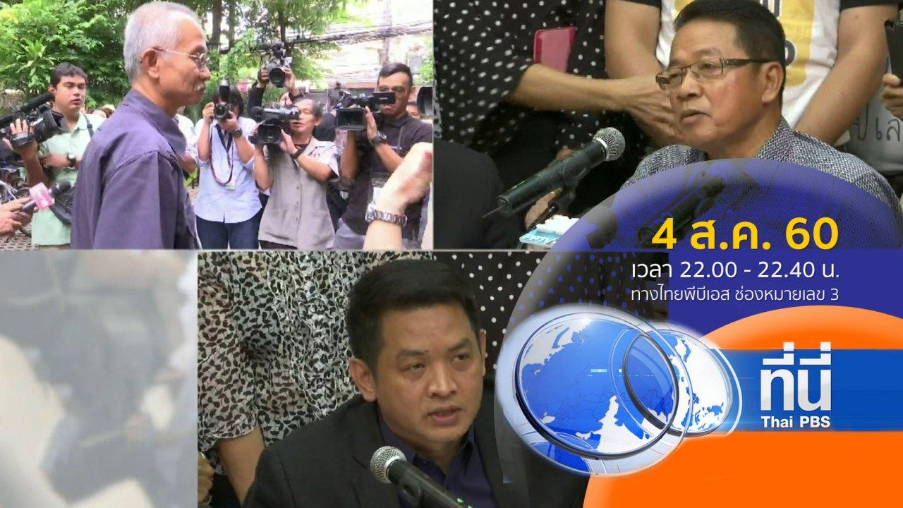 ที่นี่ Thai PBS - ประเด็นข่าว ( 4 ส.ค. 60)