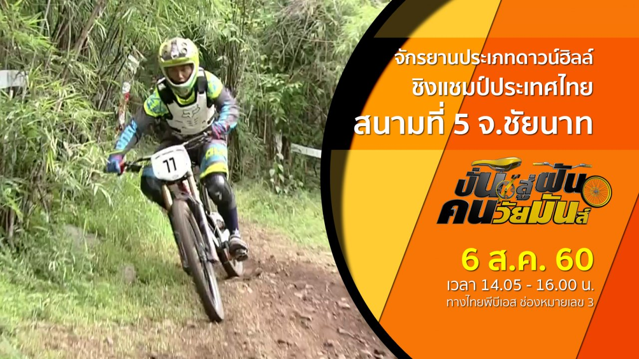ปั่นสู่ฝัน คนวัยมันส์ - จักรยานประเภทดาวน์ฮิลล์ ชิงแชมป์ประเทศไทย สนามที่ 5 จ.ชัยนาท