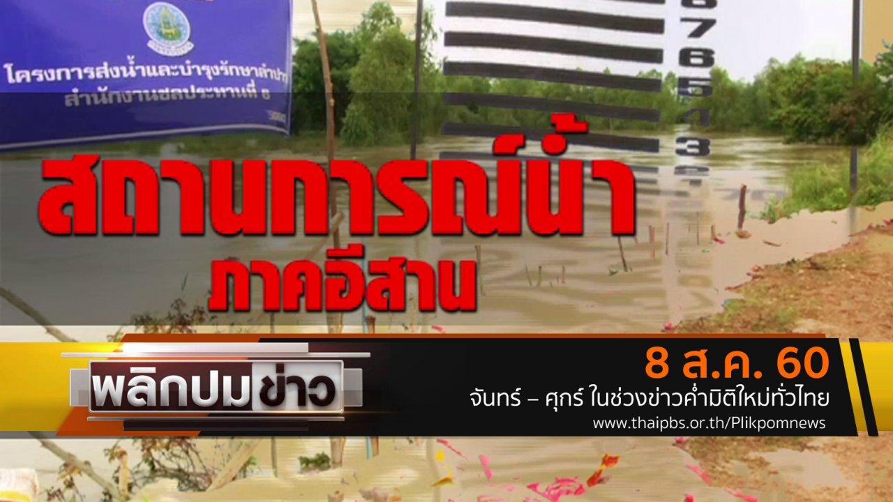 พลิกปมข่าว - สถานการณ์น้ำภาคอีสาน