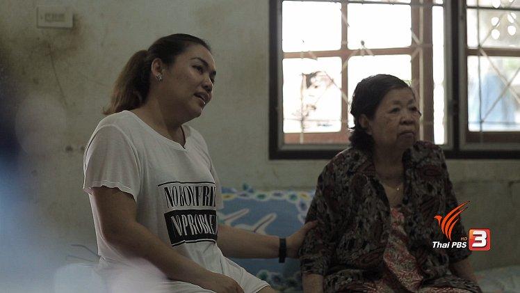 GenO(LD) สูงวัยไปด้วยกัน - แม่ก็คือแม่