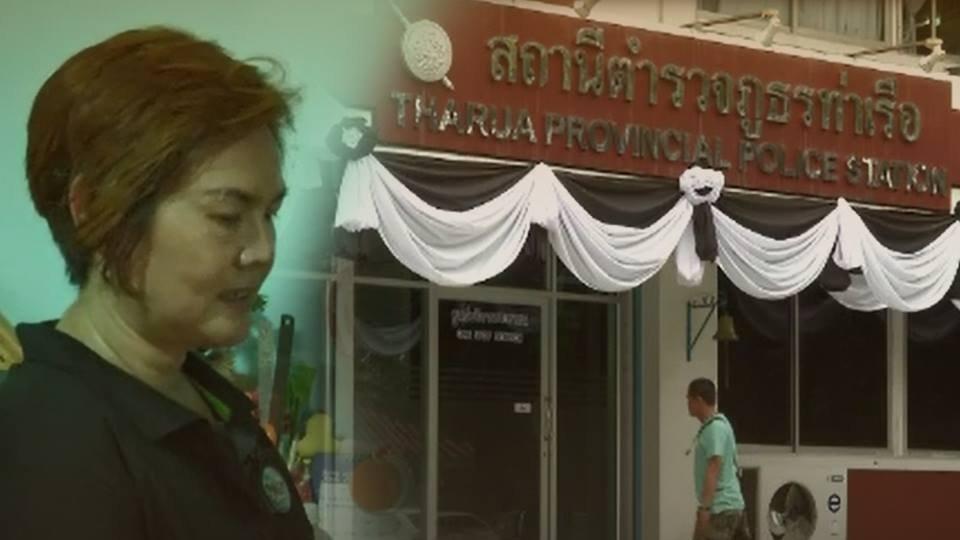 สถานีประชาชน - ตำรวจภูธรภาค 1 เร่งตามคดี น.ส.พลอยนรินทร์ ผลิผล หายตัวไปกว่ากว่า 3 ปี