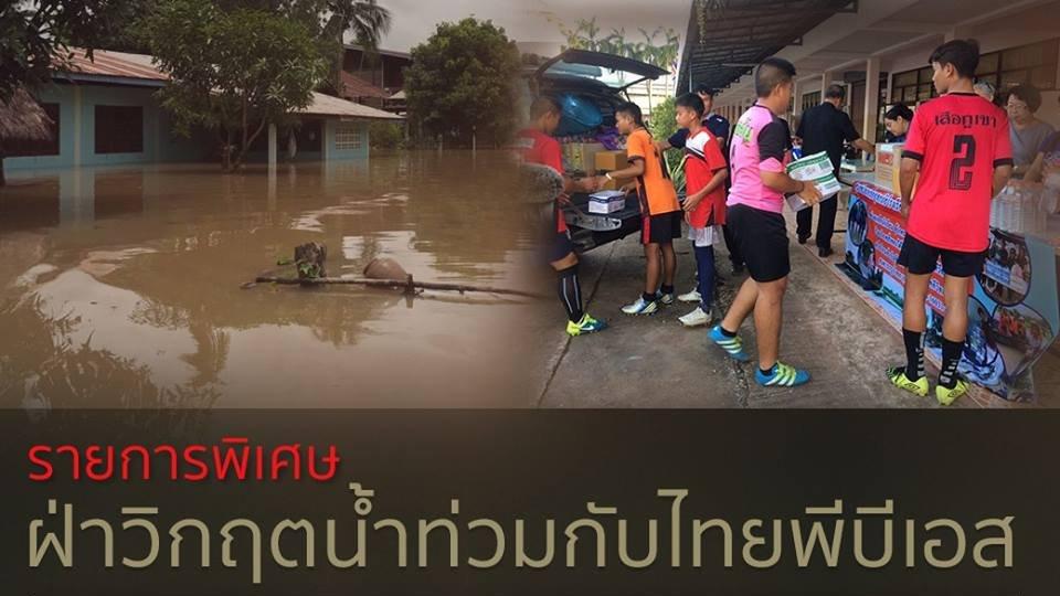 สถานีประชาชน - รายการพิเศษฝ่าวิกฤตน้ำท่วม สดจากโรงเรียนนาแกสามัคคีวิทยา อ.นาแก จ.นครพนม