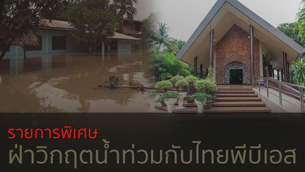 สถานีประชาชน - รายการพิเศษฝ่าวิกฤตน้ำท่วม สดจากวัดป่าสุทธาวาส (หลวงปู่มั่น ภูริทัตโต)