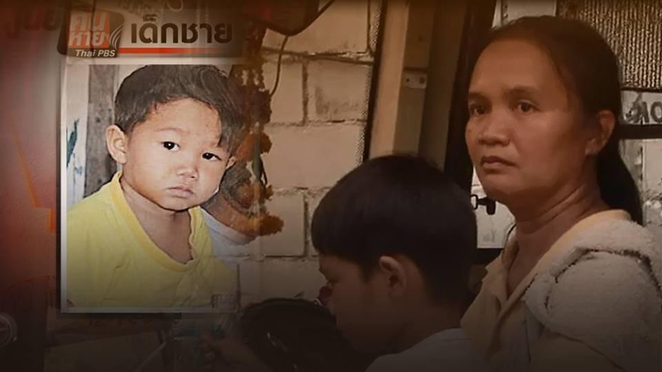 สถานีประชาชน - พลเมืองดีช่วยเด็ก 4 ขวบ ถูกลักพาตัวจากปั๊มน้ำมัน ถ.วิภาวดี 60