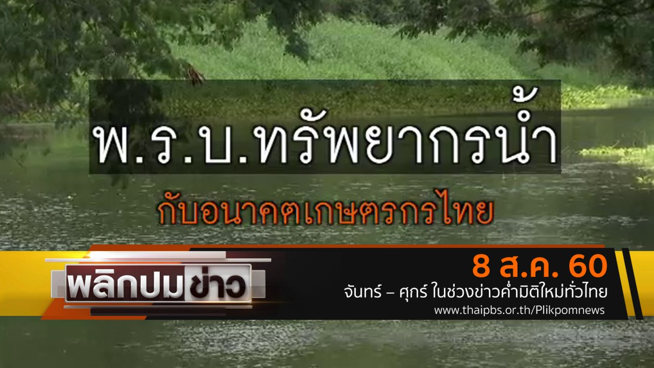 พลิกปมข่าว - พ.ร.บ.ทรัพยากรน้ำกับอนาคตเกษตรกรไทย
