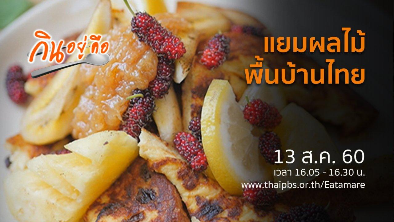กินอยู่...คือ - แยมผลไม้พื้นบ้านไทย