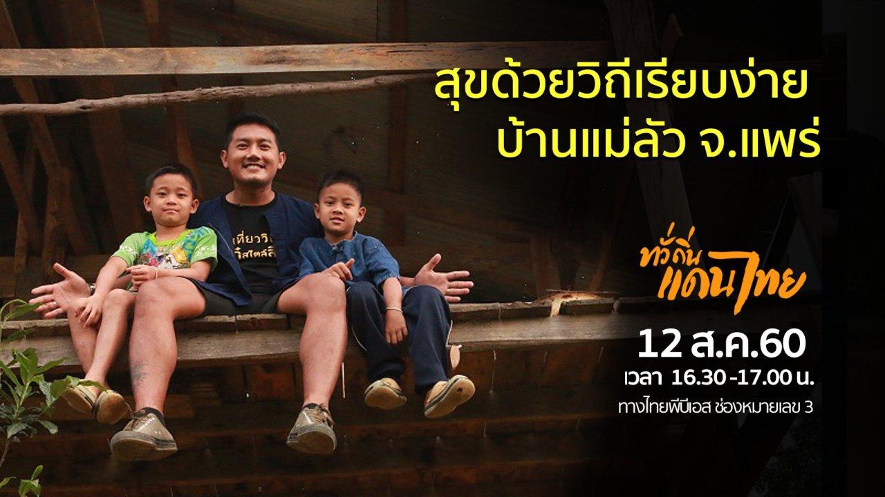 ทั่วถิ่นแดนไทย - สุขด้วยวิถีเรียบง่าย บ้านแม่ลัว จ.แพร่