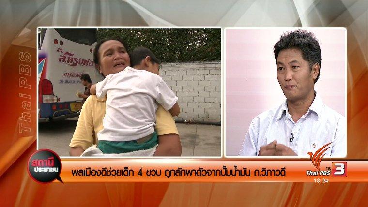 ข่าวค่ำ มิติใหม่ทั่วไทย - ประเด็นข่าว (8 ส.ค. 60)