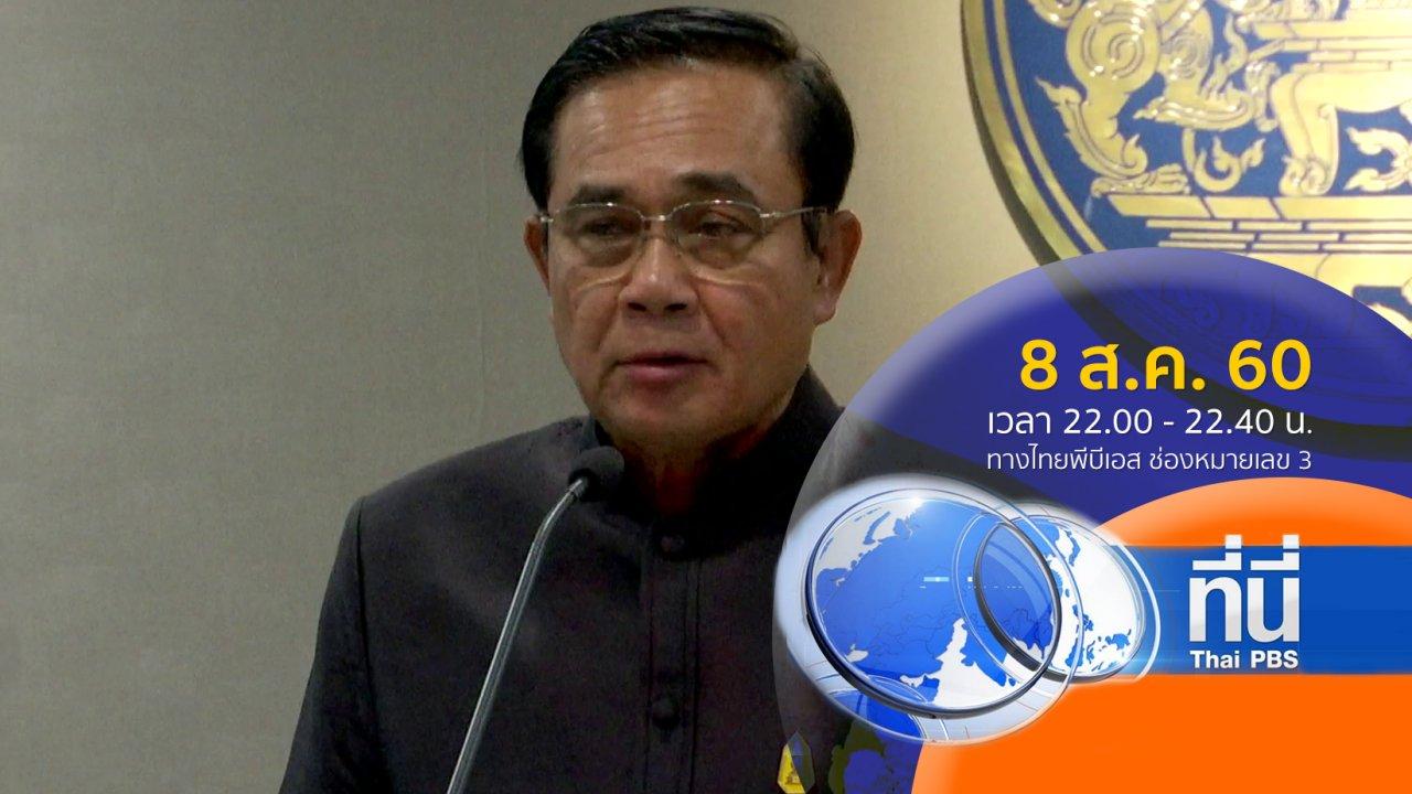 ที่นี่ Thai PBS - ประเด็นข่าว ( 8 ส.ค. 60)