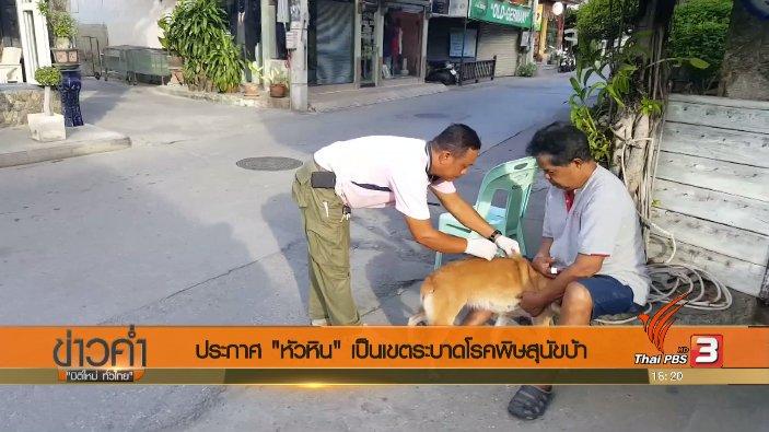 ข่าวค่ำ มิติใหม่ทั่วไทย - ประเด็นข่าว (9 ส.ค. 60)