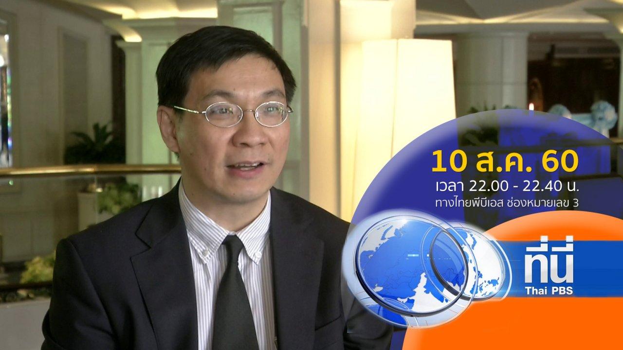 ที่นี่ Thai PBS - ประเด็นข่าว ( 10 ส.ค. 60)