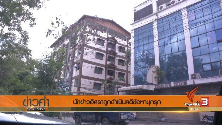 ข่าวค่ำ มิติใหม่ทั่วไทย - ประเด็นข่าว (10 ส.ค. 60)