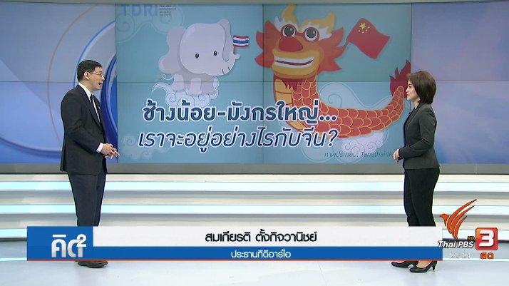 """คิดยกกำลัง 2 - """"ช้างไทย"""" ตั้งรับ """"มังกรจีน"""""""