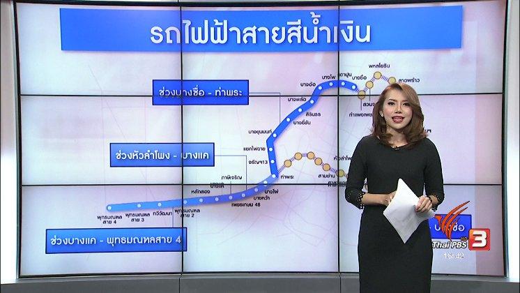 ข่าวค่ำ มิติใหม่ทั่วไทย - ประเด็นข่าว (11 ส.ค. 60)