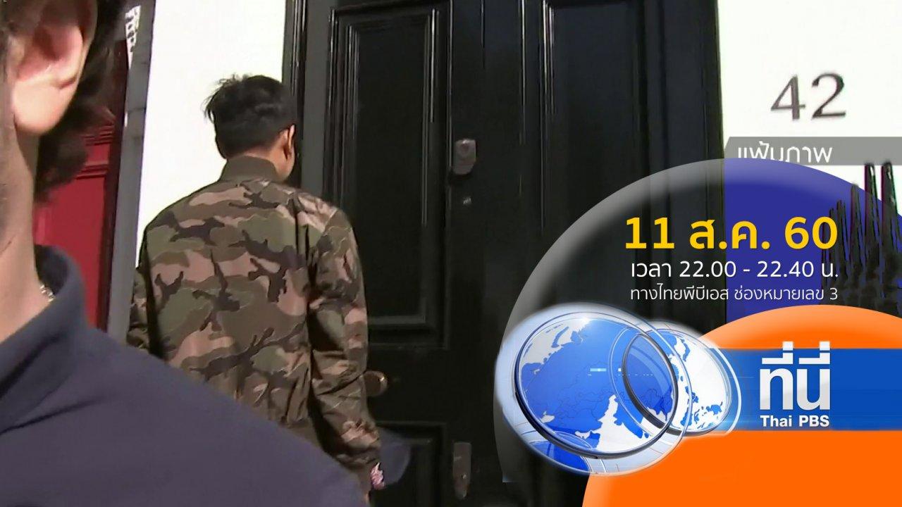 ที่นี่ Thai PBS - ประเด็นข่าว ( 11 ส.ค. 60)