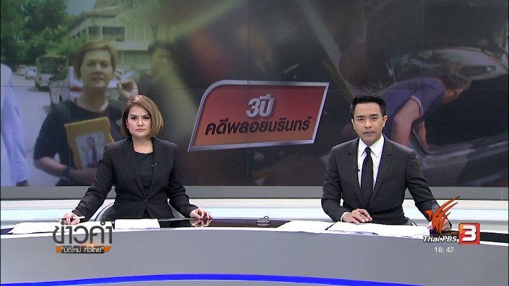 ข่าวค่ำ มิติใหม่ทั่วไทย - ประเด็นข่าว (15 ส.ค. 60)