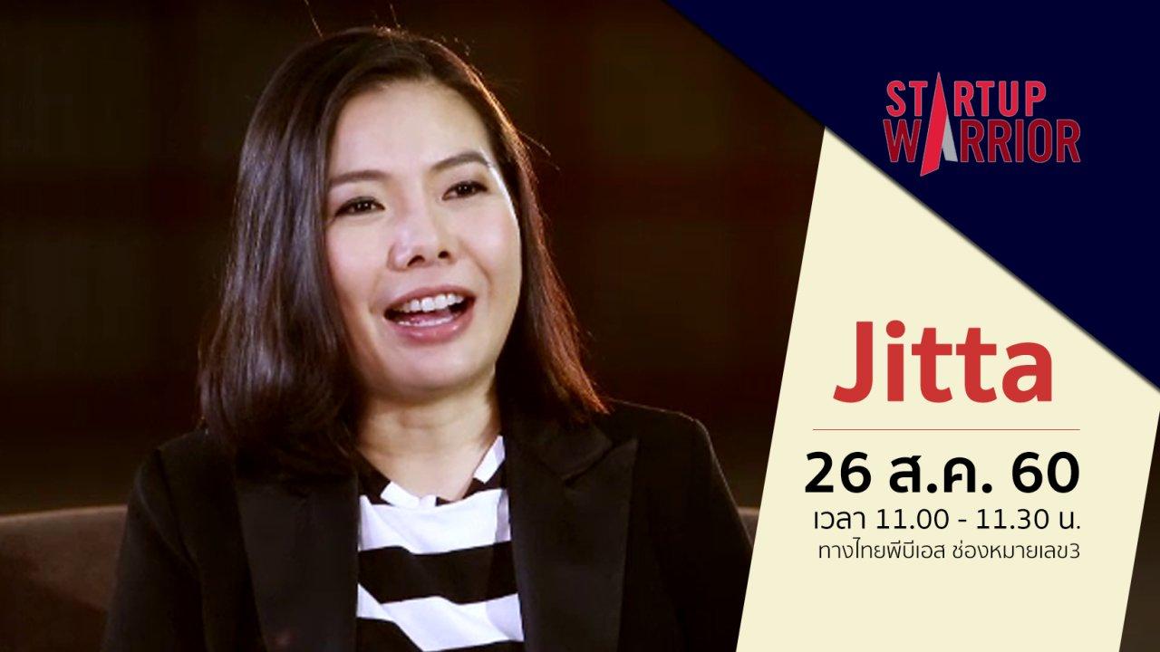 Startup - พรทิพย์ กองชุน  (Jitta)