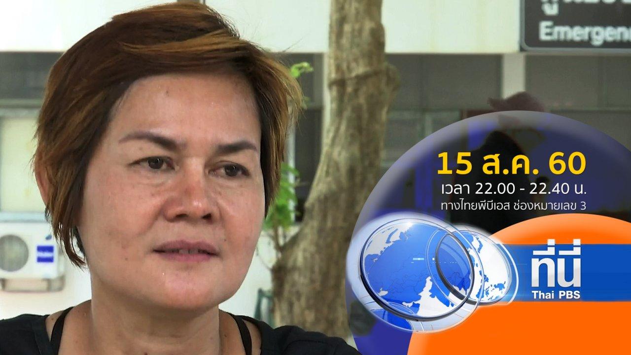 ที่นี่ Thai PBS - ประเด็นข่าว ( 15 ส.ค. 60)