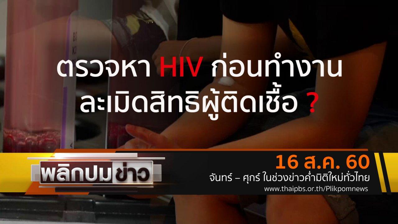 พลิกปมข่าว - ตรวจหา HIV ก่อนทำงาน ละเมิดสิทธิผู้ติดเชื้อ ?