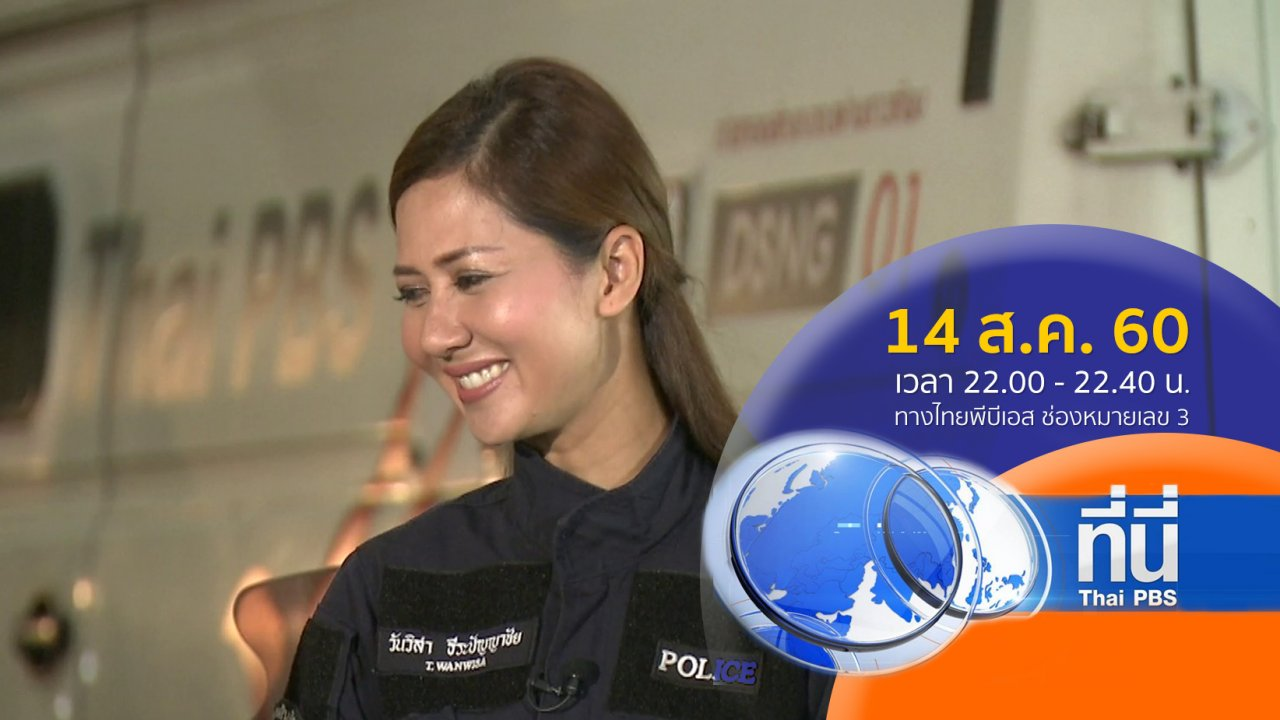 ที่นี่ Thai PBS - ประเด็นข่าว ( 14 ส.ค. 60)