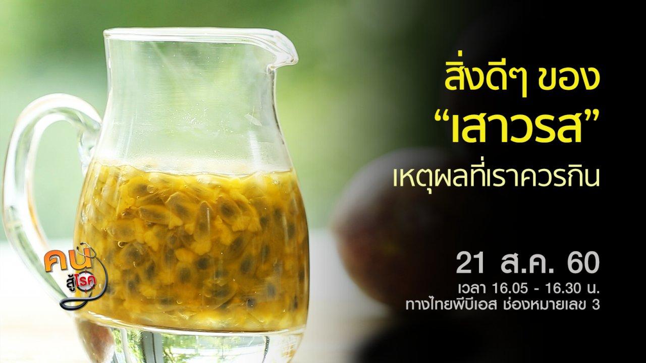 คนสู้โรค - สิ่งดีๆ ของเสาวรส และน้ำเสาวรสกล้วยปั่น, ใช้ยาแก้ปวดท้องให้ถูกโรค