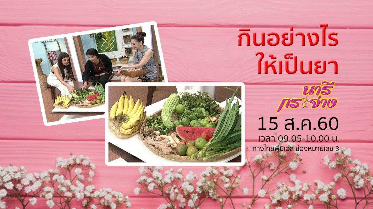 """นารีกระจ่าง - เปิดชมรม """"รวมพลังไทยต้านภัยมะเร็ง"""", กินอย่างไรให้เป็นยา"""