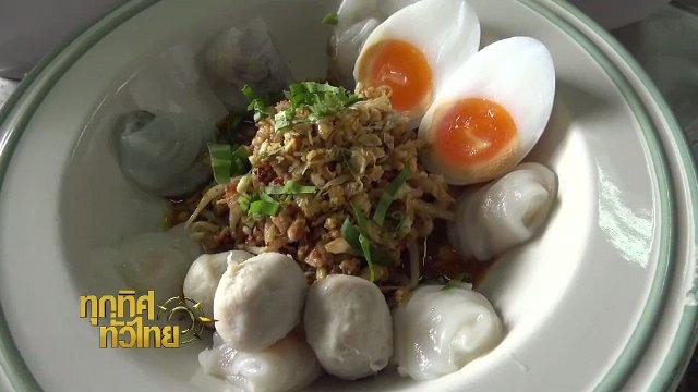 ทุกทิศทั่วไทย - ประเด็นข่าว (15 ส.ค. 60)