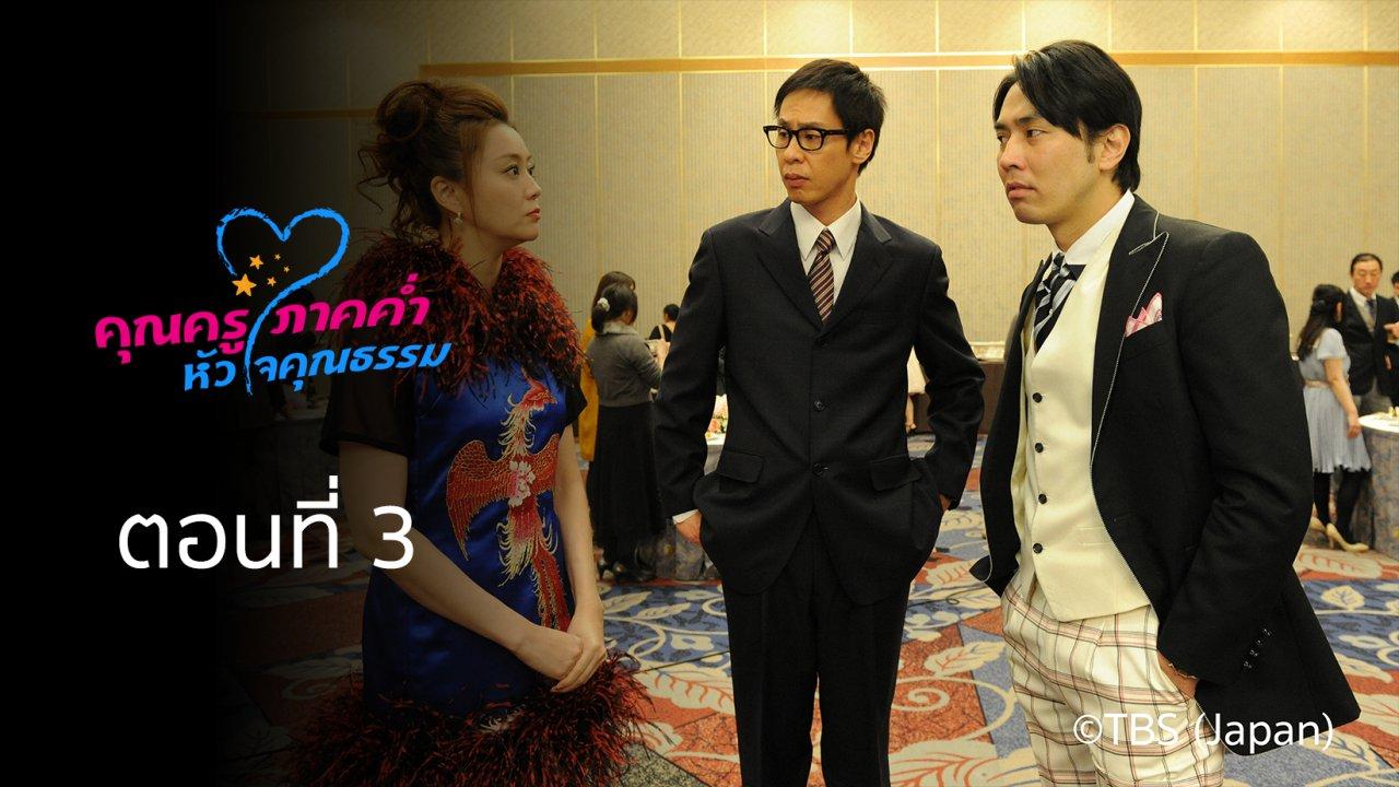 ซีรีส์ญี่ปุ่น คุณครูภาคค่ำ...หัวใจคุณธรรม - Night School Teacher ,SAKURA : ตอนที่ 3