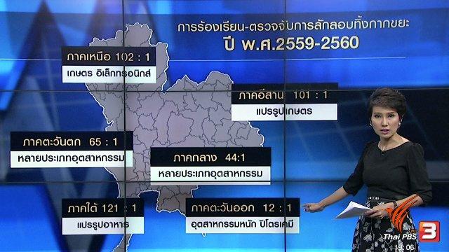 ข่าวค่ำ มิติใหม่ทั่วไทย - ประเด็นข่าว (17 ส.ค. 60)