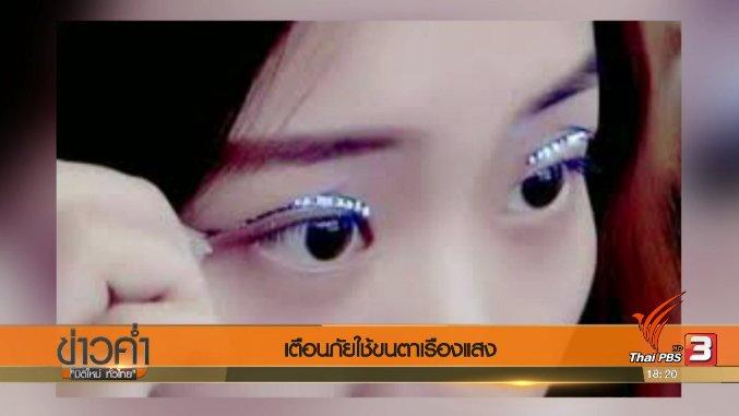 ข่าวค่ำ มิติใหม่ทั่วไทย - ประเด็นข่าว (14 ส.ค. 60)