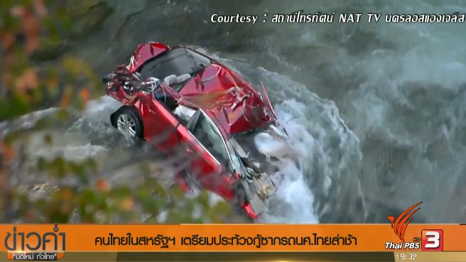 ข่าวค่ำ มิติใหม่ทั่วไทย - ประเด็นข่าว (13 ส.ค. 60)