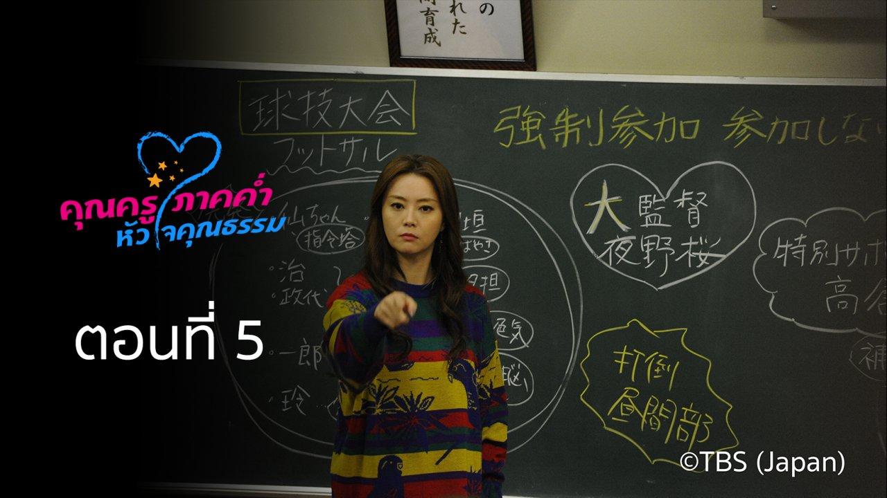 ซีรีส์ญี่ปุ่น คุณครูภาคค่ำ...หัวใจคุณธรรม - Night School Teacher ,SAKURA : ตอนที่ 5