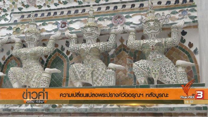 ข่าวค่ำ มิติใหม่ทั่วไทย - ประเด็นข่าว (16 ส.ค. 60)