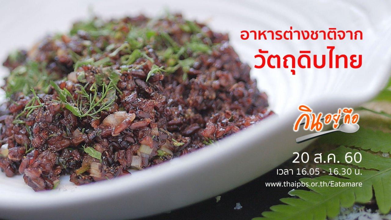 กินอยู่...คือ - อาหารต่างชาติจากวัตถุดิบไทย