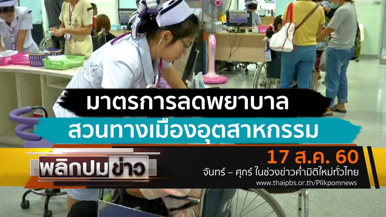 พลิกปมข่าว - มาตรการลดพยาบาล สวนทางเมืองอุตสาหกรรม