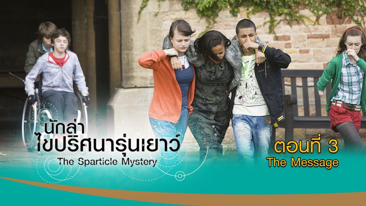 นักล่าไขปริศนารุ่นเยาว์ - The Sparticle Mystery : ตอนที่ 3 The Message