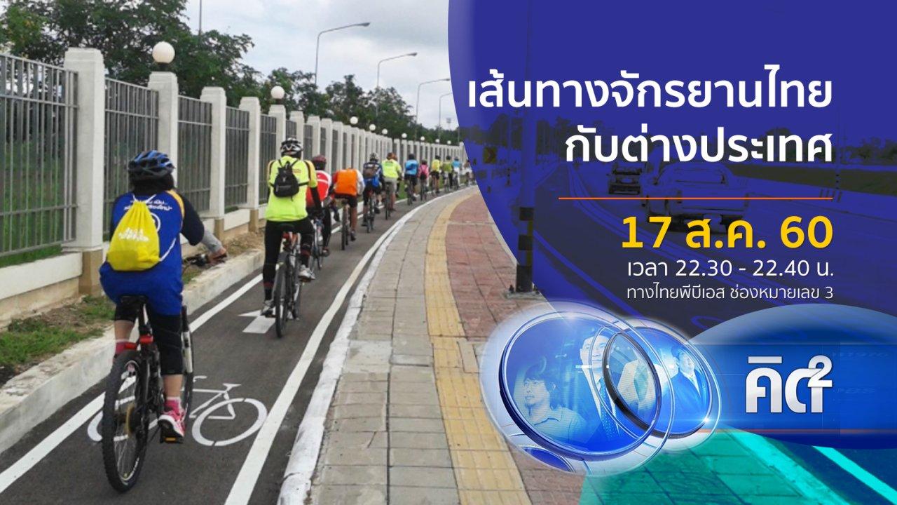 คิดยกกำลัง 2 - เส้นทางจักรยานไทยกับต่างประเทศ
