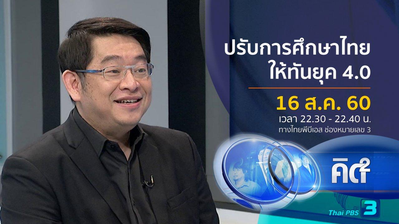 คิดยกกำลัง 2 - ปรับการศึกษาไทยให้ทันยุค 4.0