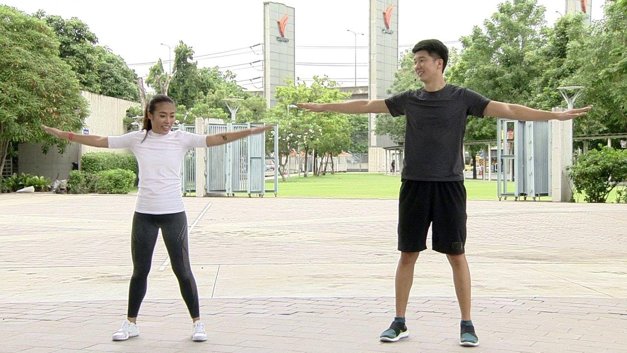 ข.ขยับ - ท่าออกกำลังกายแบบแรงกระแทกต่ำ