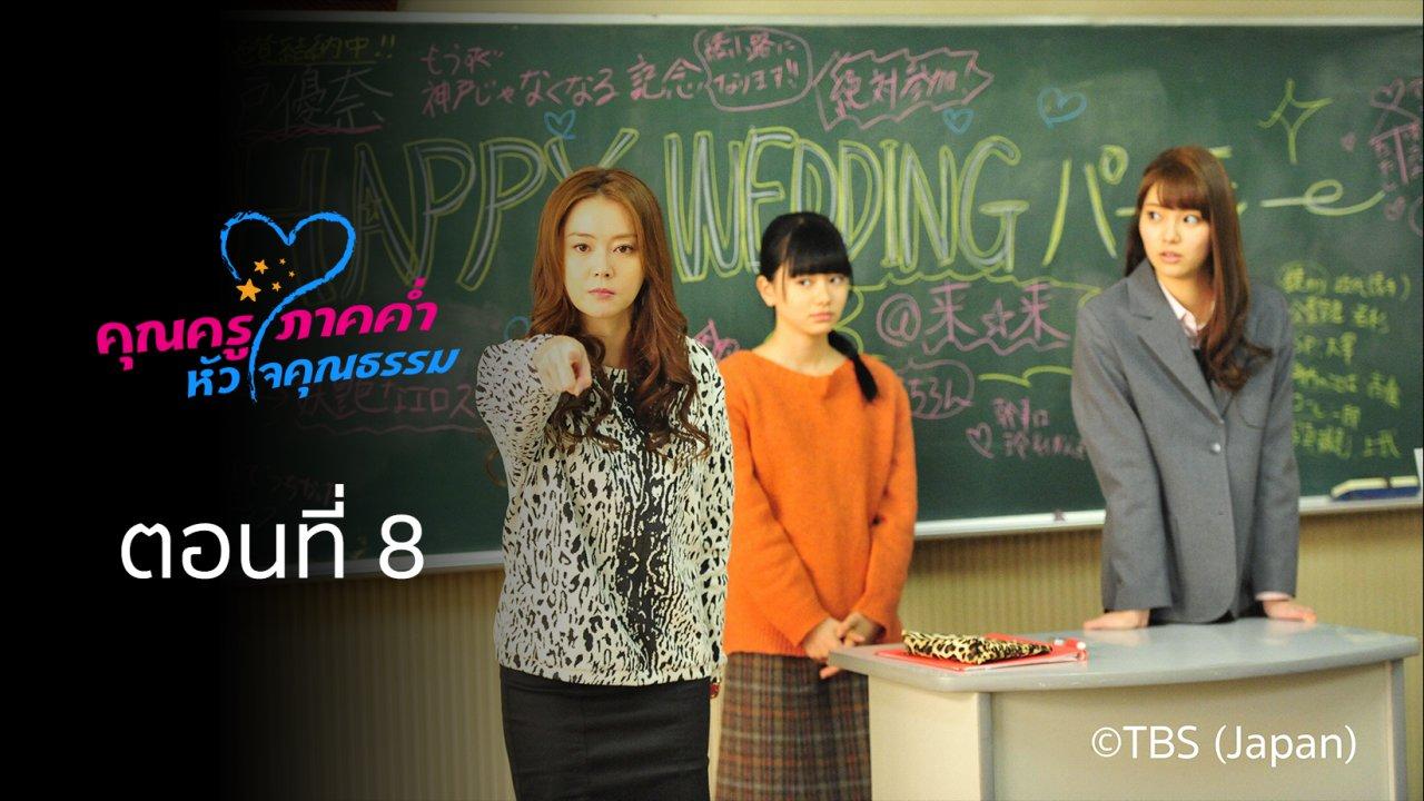 ซีรีส์ญี่ปุ่น คุณครูภาคค่ำ...หัวใจคุณธรรม - Night School Teacher ,SAKURA : ตอนที่ 8