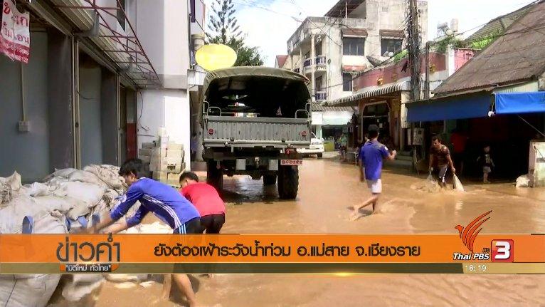 ข่าวค่ำ มิติใหม่ทั่วไทย - ประเด็นข่าว (18 ส.ค. 60)