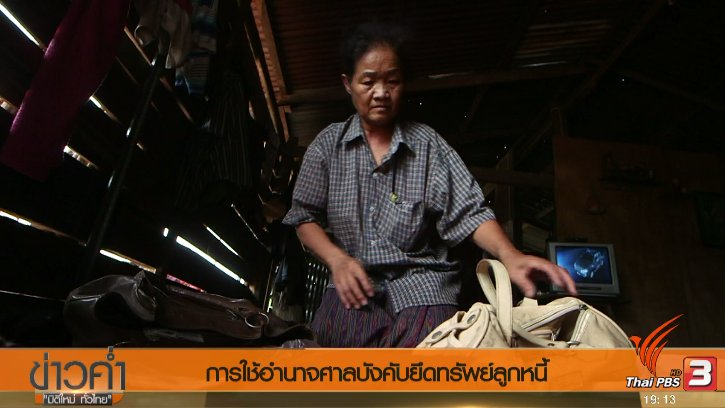 ข่าวค่ำ มิติใหม่ทั่วไทย - ประเด็นข่าว (19 ส.ค. 60)