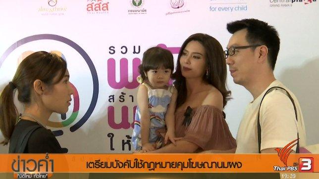 ข่าวค่ำ มิติใหม่ทั่วไทย - ประเด็นข่าว (20 ส.ค. 60)