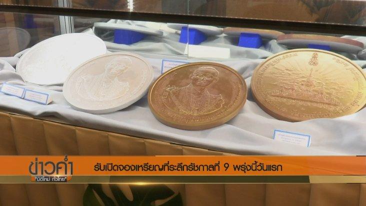ข่าวค่ำ มิติใหม่ทั่วไทย - ประเด็นข่าว (21 ส.ค. 60)