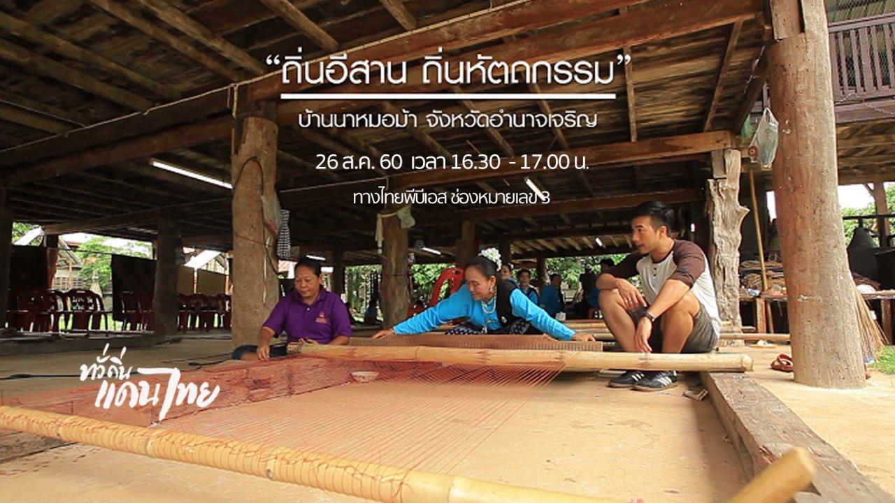 ทั่วถิ่นแดนไทย - ถิ่นอีสาน ถิ่นหัตถกรรม บ้านนาหมอม้า จ.อำนาจเจริญ
