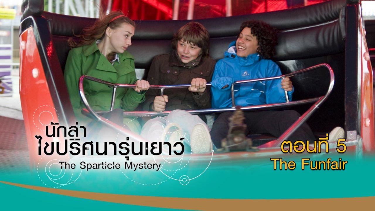 นักล่าไขปริศนารุ่นเยาว์ - The Sparticle Mystery : ตอนที่ 5 The Funfair