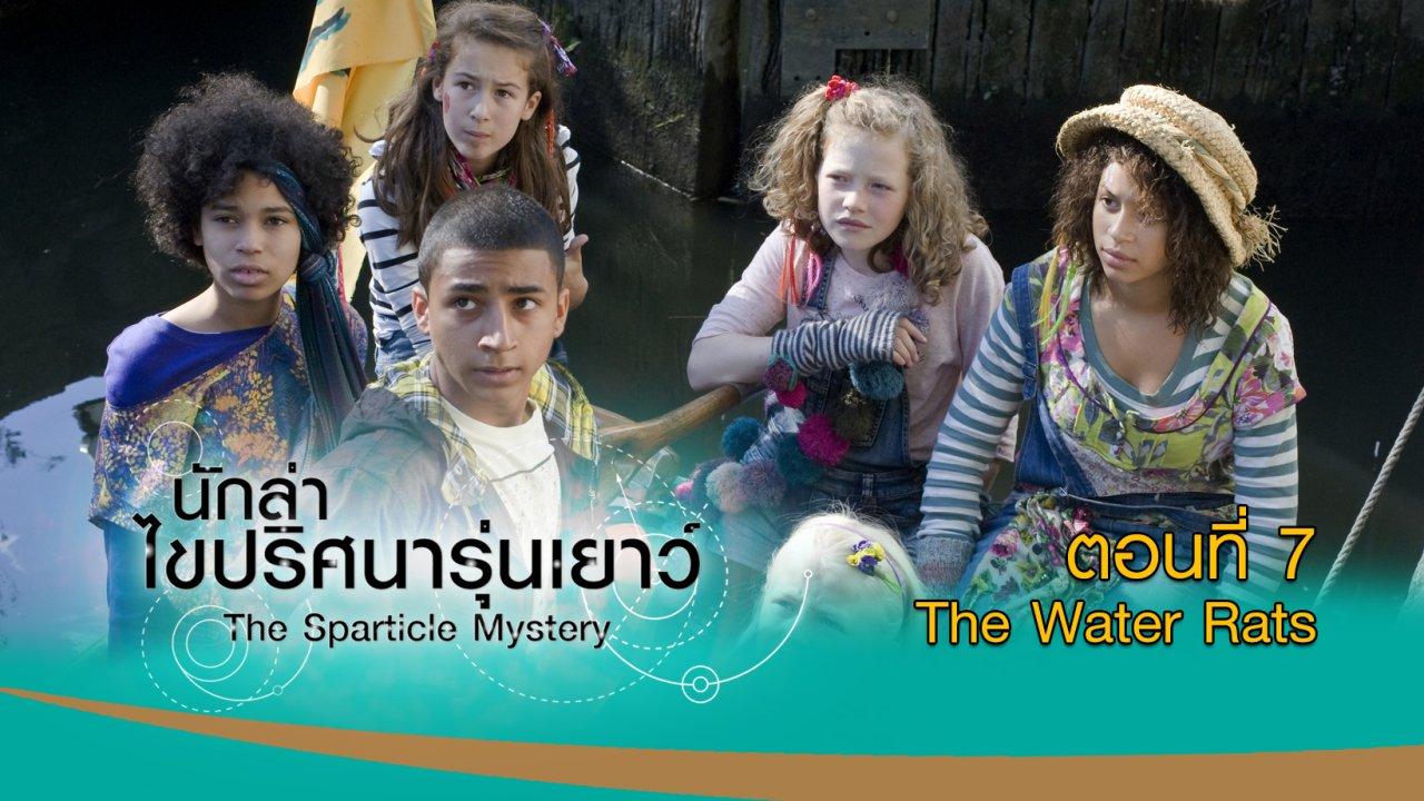 นักล่าไขปริศนารุ่นเยาว์ - The Sparticle Mystery : ตอนที่ 7 The Water Rats