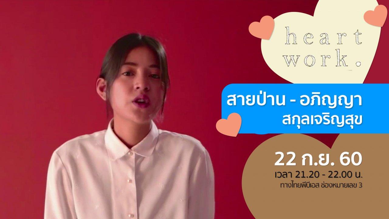 Heart work - งานวิจัยชุด 'ค่านิยมและความเหลื่อมล้ำของระบบการศึกษาไทยในปัจจุบัน'